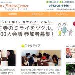 Women's Future Center、奈良でママや主婦たちの起業を支援。一歩踏み出したい方へ。