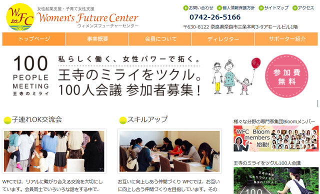 Women's Future Center