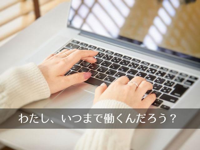 働く女性_イメージ画像