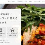 TastyTable(テイスティーテーブル)、週末の自宅をレストランに変身させる宅配サービス。
