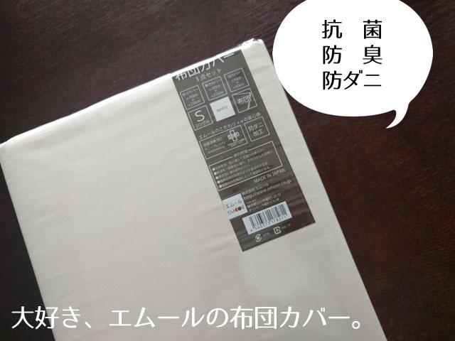 エムールの日本製布団カバー