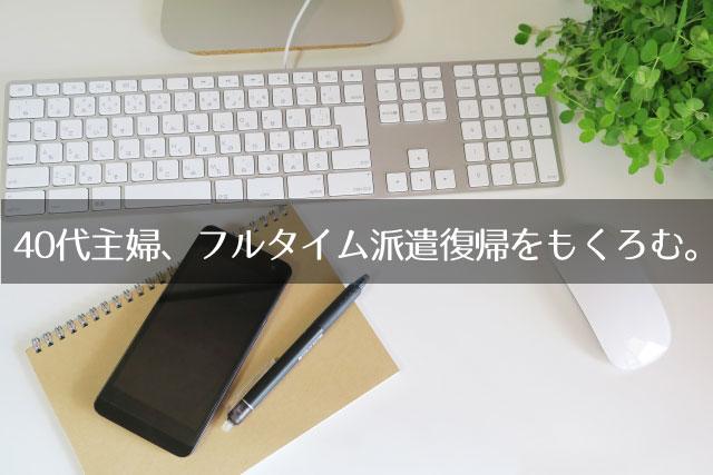 イメージ_派遣