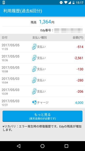 楽天edyチャージアプリ