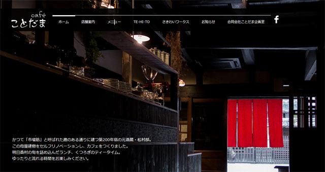飛鳥_カフェことだま_HP