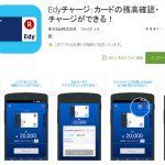 「Edyチャージアプリ」が便利、NFC対応スマートフォンでEdyへのチャージが可能に。