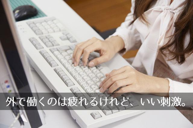 パソコンワークをする女性