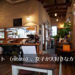 ニトト(nitoto)、かわいい天理カフェで生パスタディナー。