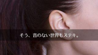 40代主婦、補聴器を付けての生活とは?聴力は50~60dB & 障害者手帳は無し。