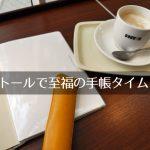 奈良のドトールカフェで手帳タイム、カフェに求める条件と手帳タイムの過ごし方(パート&在宅ワーク主婦の場合)