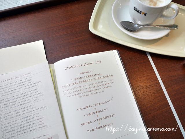 カフェで手帳タイム