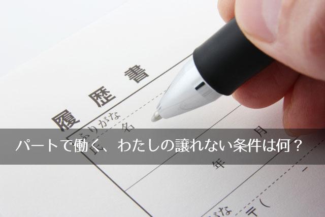 イメージ画像_履歴書