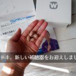 新しい補聴器を購入、ワイデックスの耳あな型補聴器UNIQUE、お値段は34万8,500円なり(全額自腹)