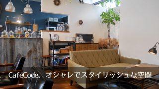 香芝市にあるカフェ、cord(コード)はオシャレな空間とシンプルなランチ、そして、最高のケーキセット