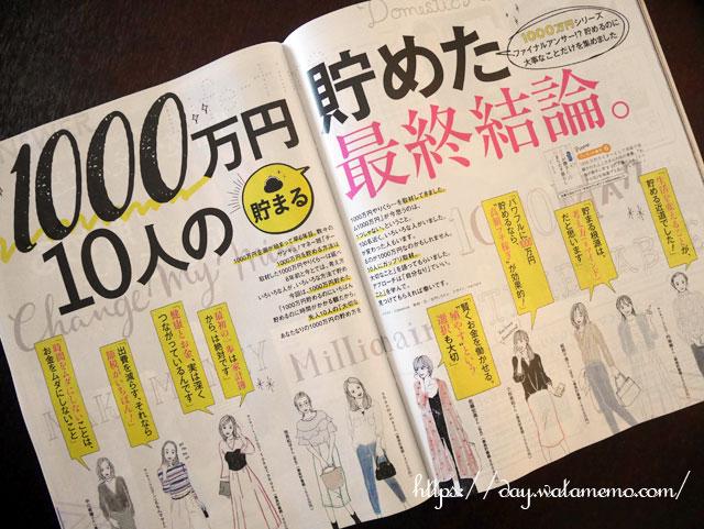 雑誌_サンキュ_手帳_1000万円