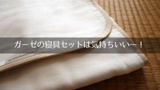 松並木のガーゼケットとガーゼシーツがオススメ!ヌーディコットンの柔らかと日本製の安心感