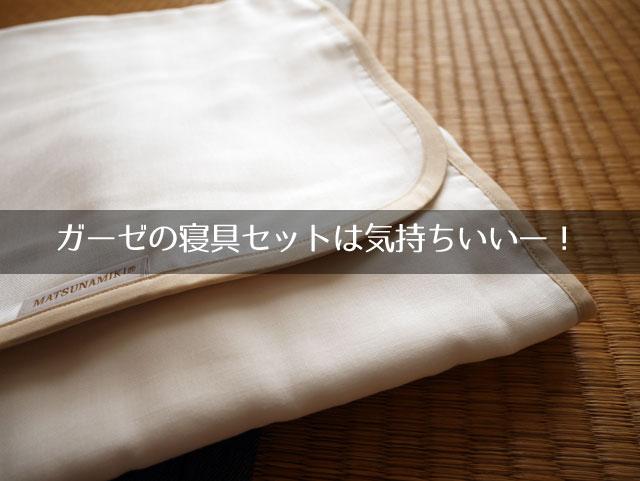 松並木_ガーゼシーツ_5重
