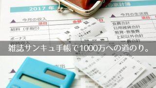 『サンキュ!』1000万円貯まる手帳のレビュー、2017年11月号の付録 ⇒ 最近の付録はすごいね。