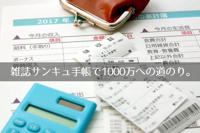 雑誌_サンキュ_1千万円