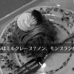 ドトールのモンブランケーキが絶品の件、ミルクレープよりもうまいと実感した手帳タイム