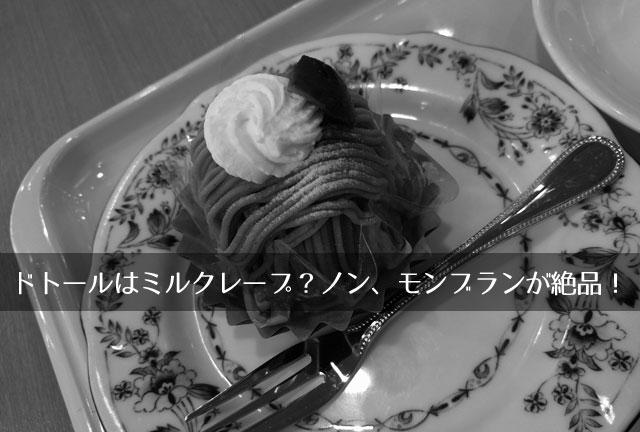 ドトールのモンブランケーキ