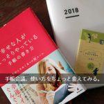 手帳会議『幸せな人がこっそりやっている手帳の書き方』×ジブン手帳×40代主婦、夢や希望を実現するツールとして使う