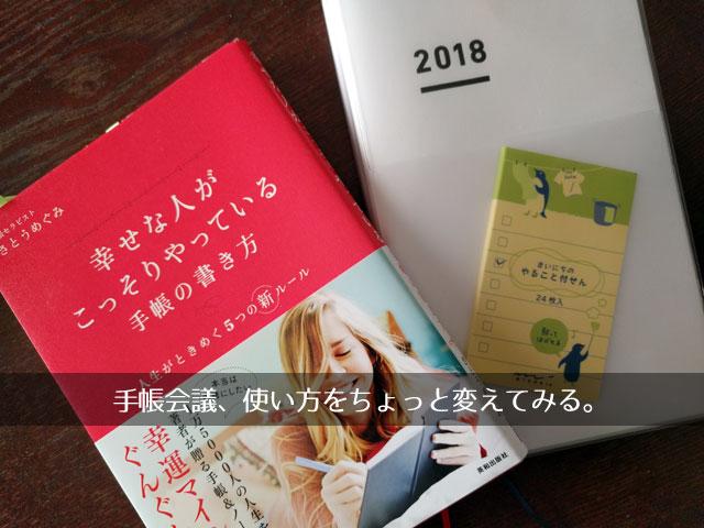 幸せな人がこっそりやっている手帳の書き方_ジブン手帳