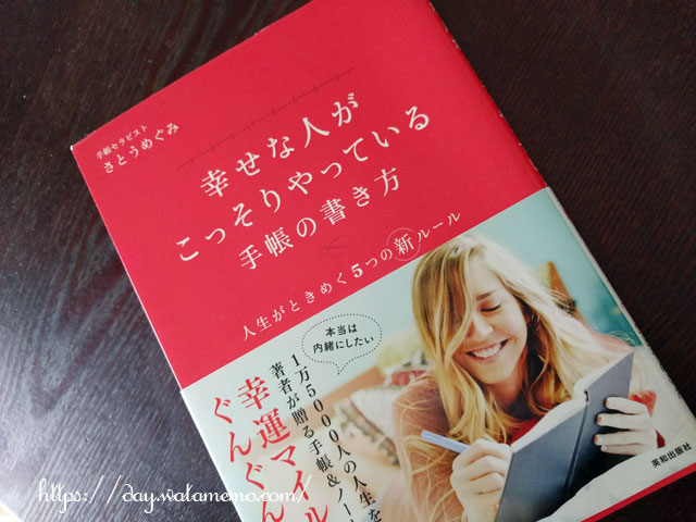 さとうめぐみ著『幸せな人がこっそりやっている手帳の書き方』