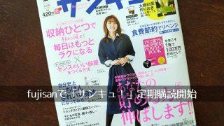 fujisan.co.jp(富士山マガジンサービス)で『サンキュ!』の定期購読開始、発売日前に1冊目が届いたよ