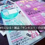 雑誌「サンキュ!」1冊約378円で定期購読、fujisan.co.jp(富士山マガジンサービス)利用でぐうたら主婦の意識改革のお供に