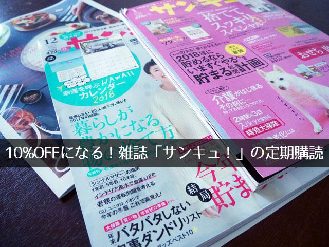 fujisan.co.jp_フジサン_雑誌_定期購読_サンキュ!