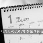 1年を振り返る、2017年度の「わたしの日常」は?そして、2018年度の「わたしの日常」への希望