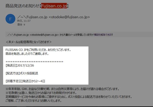 fujisan.co.jp(富士山マガジンサービス)_メール