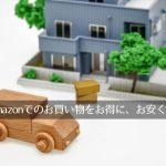 Amazonでお得に安く買い物する7つの方法、Amazon Price Tracker × ほしい物リスト × amatenがオススメ