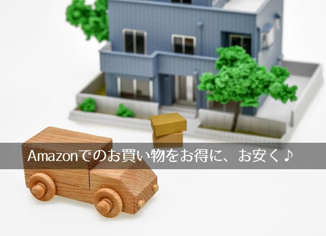 Amazonでお得に安く買い物する方法、主婦の場合