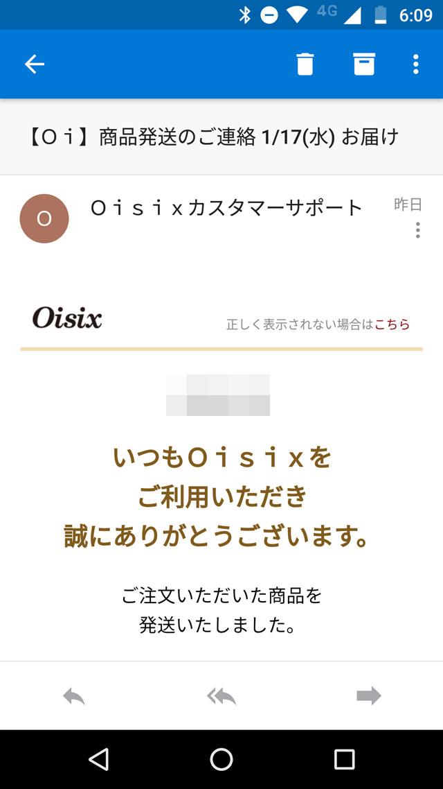 オイシックス_発送連絡