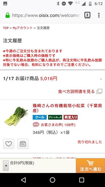 オイシックス_小松菜