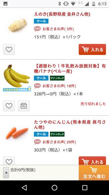 オイシックス_バナバ_ニンジン