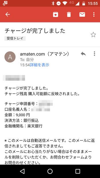 amaten_アマテン