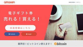 amaten(アマテン)でAmazonギフト券を購入する方法、Amazonでの買い物が8%OFFに!