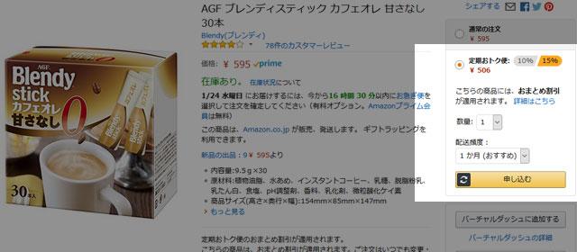 amazon_定期お特便