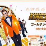 『キングスマン ゴールデンサークル』笑える007!?コリン・ファースの格好良さをひたすら堪能する映画
