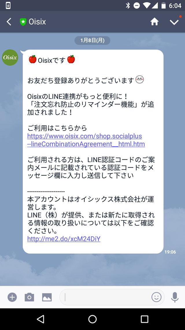 oisix_LINE