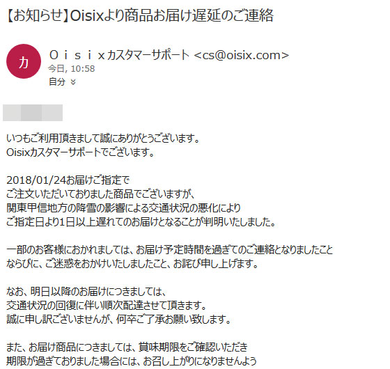 oisix_大雪による遅延の連絡
