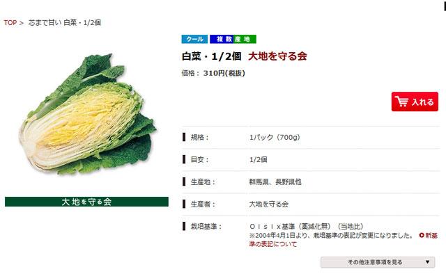 oisix_オイシックス_白菜