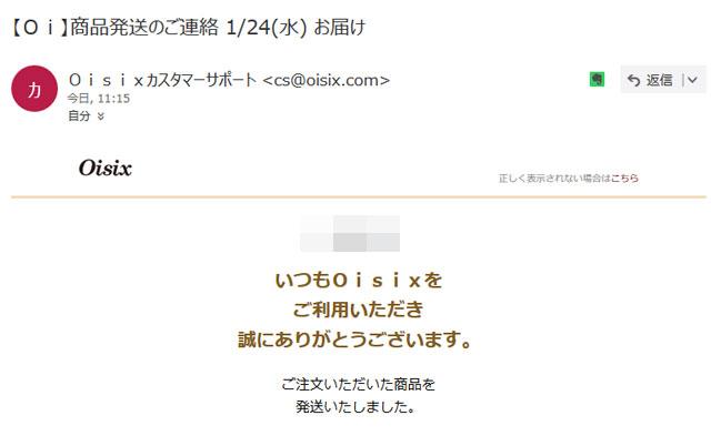 oisix_発送連絡
