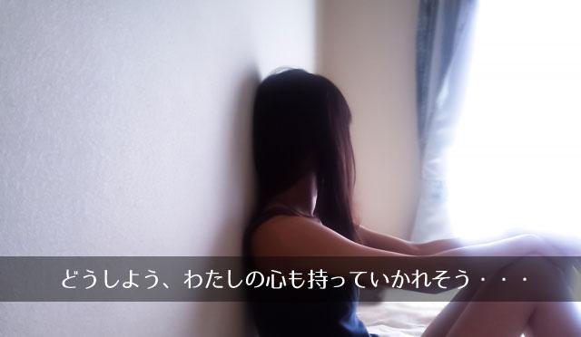 イメージ画像_心が疲れた女性