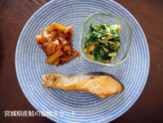 鮭の塩焼きセットと茄子入り油淋鶏