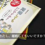『離婚してもいいですか?翔子の場合』雑誌レタスクラブの付録、ネタバレあり感想
