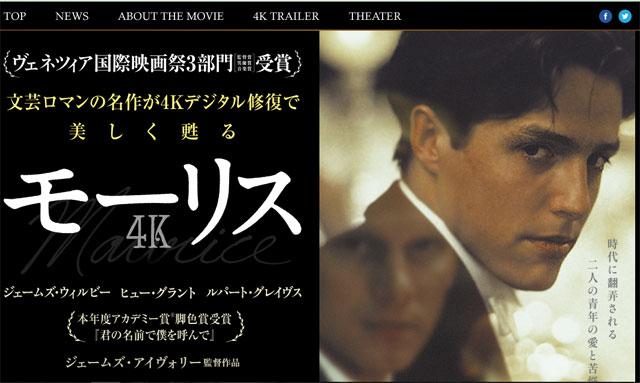 映画 モーリス 4K