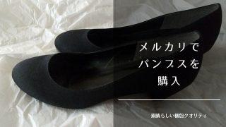 メルカリで靴を買った、2,000円以下のパンプスは超美品かつ超丁寧な梱包で勉強になりました